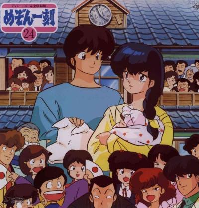 Maison Ikkoku 1986 1988 avatar