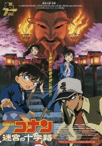 Detective Conan Movie 07 Crossroad in the Ancient Capital 2003 KnKF