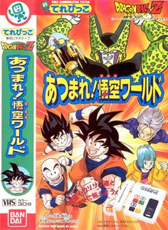 DBNL Dragon Ball Z Televikko Atsumare Goku World VHSrip_LQsubx264CFAE52E1mkv
