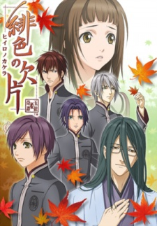 Hiiro no Kakera The Tamayori Princess Saga Season 1 Dual Audio