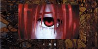 Elfen Lied Soundtracks Screenshots