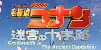 Detective Conan Movie 07 Crossroad in the Ancient Capital 2003 KnKF Screenshots